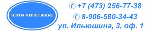 Тенты Черноземья Воронеж