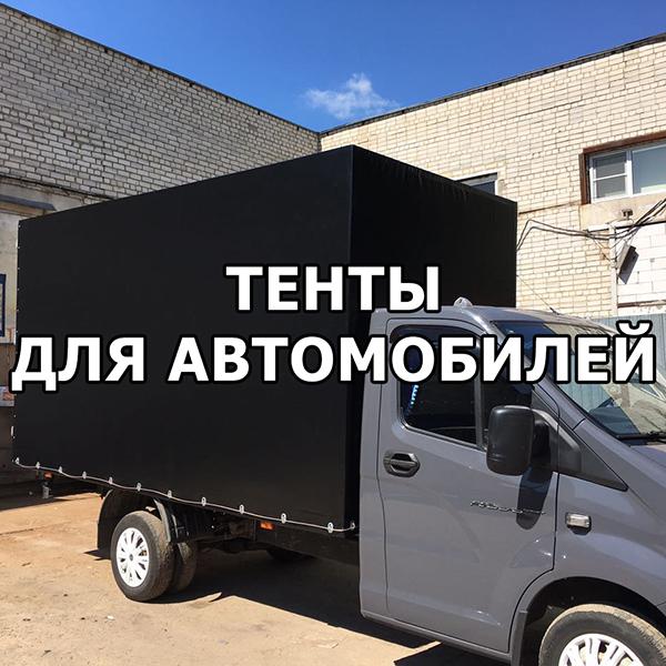 Для автомобилей