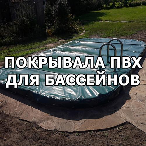 покрывала ПВХ для бассейнов