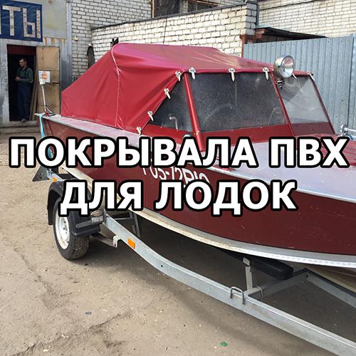 покрывала ПВХ для лодок